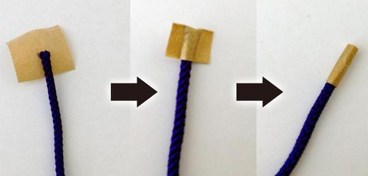 紐の処理写真