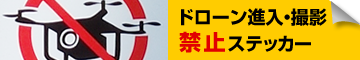 drone_banner.png