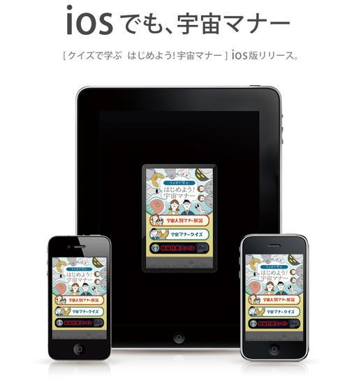 ios_taio.jpg