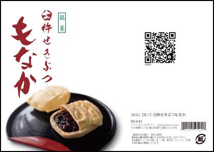 s_monaka04.jpg